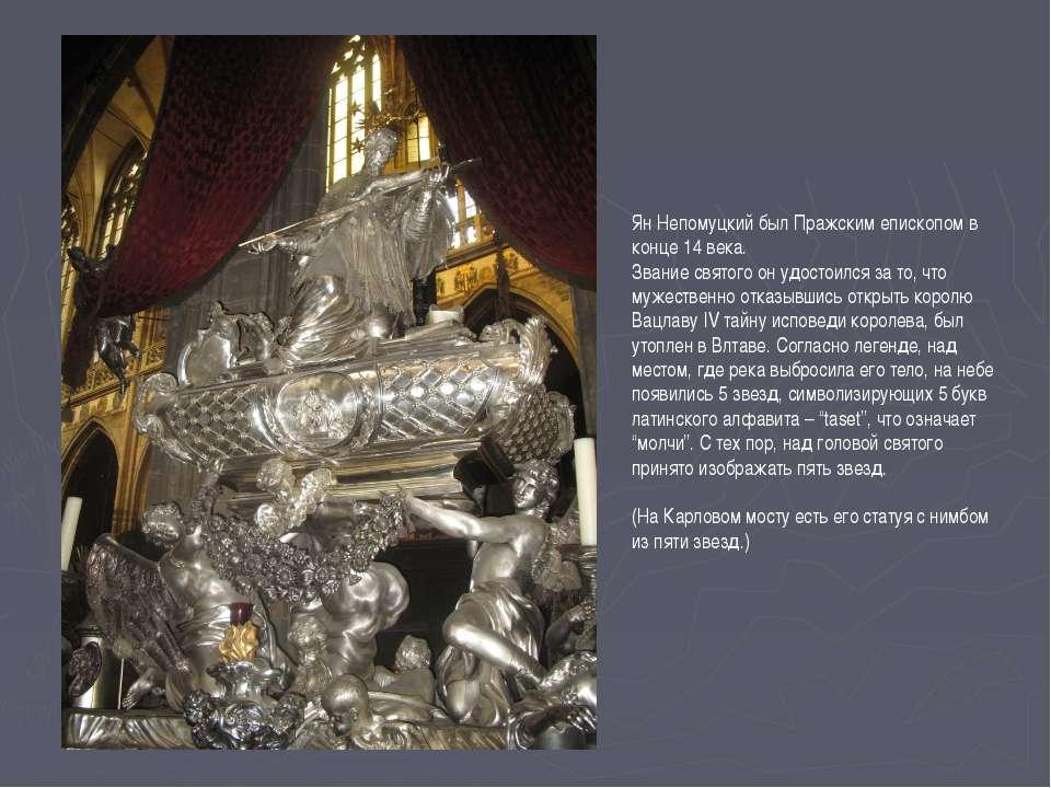 Ян Непомуцкий был Пражским епископом в конце 14 века. Звание святого он удост...