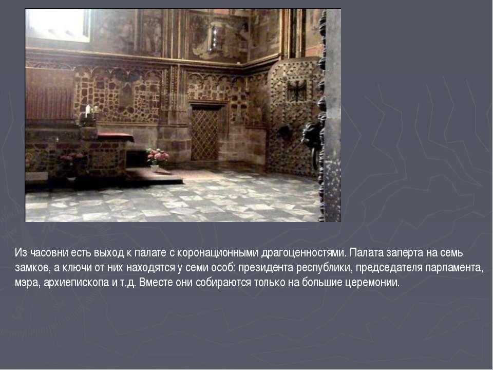 Из часовни есть выход к палате с коронационными драгоценностями. Палата запер...