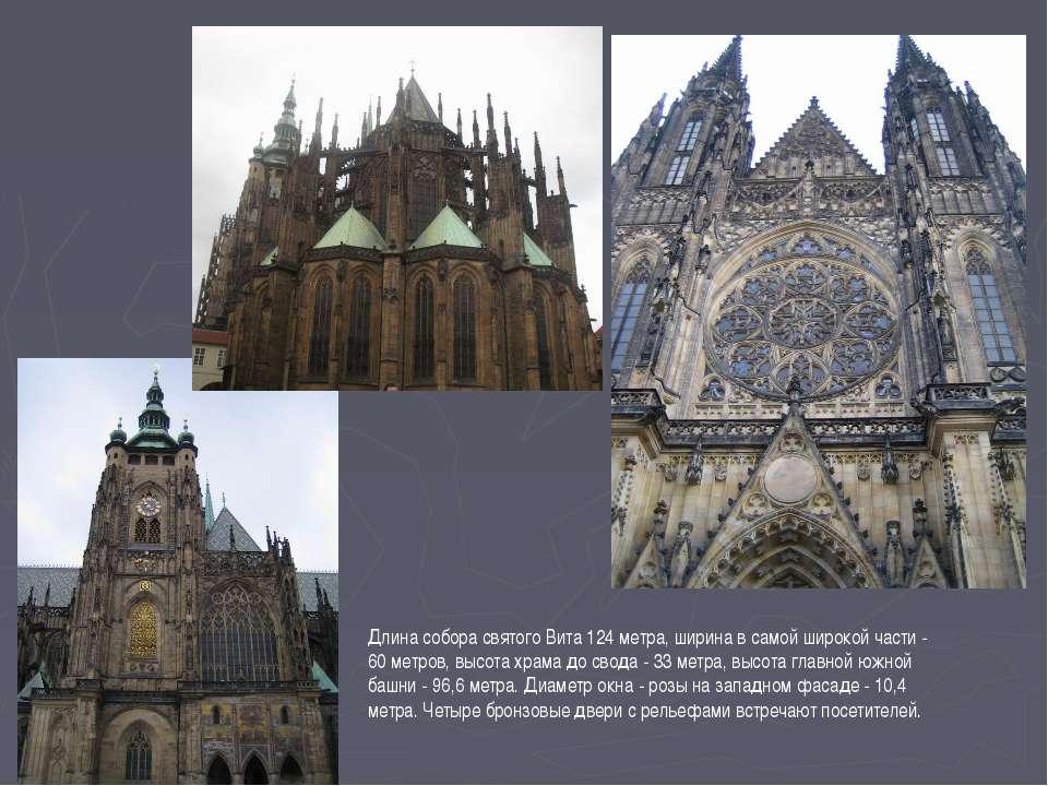 Длина собора святого Вита 124 метра, ширина в самой широкой части - 60 метров...