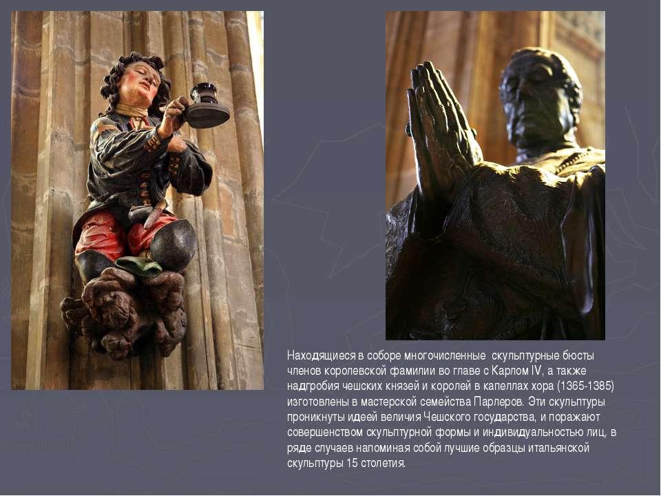 Находящиеся в соборе многочисленные скульптурные бюсты членов королевской фа...