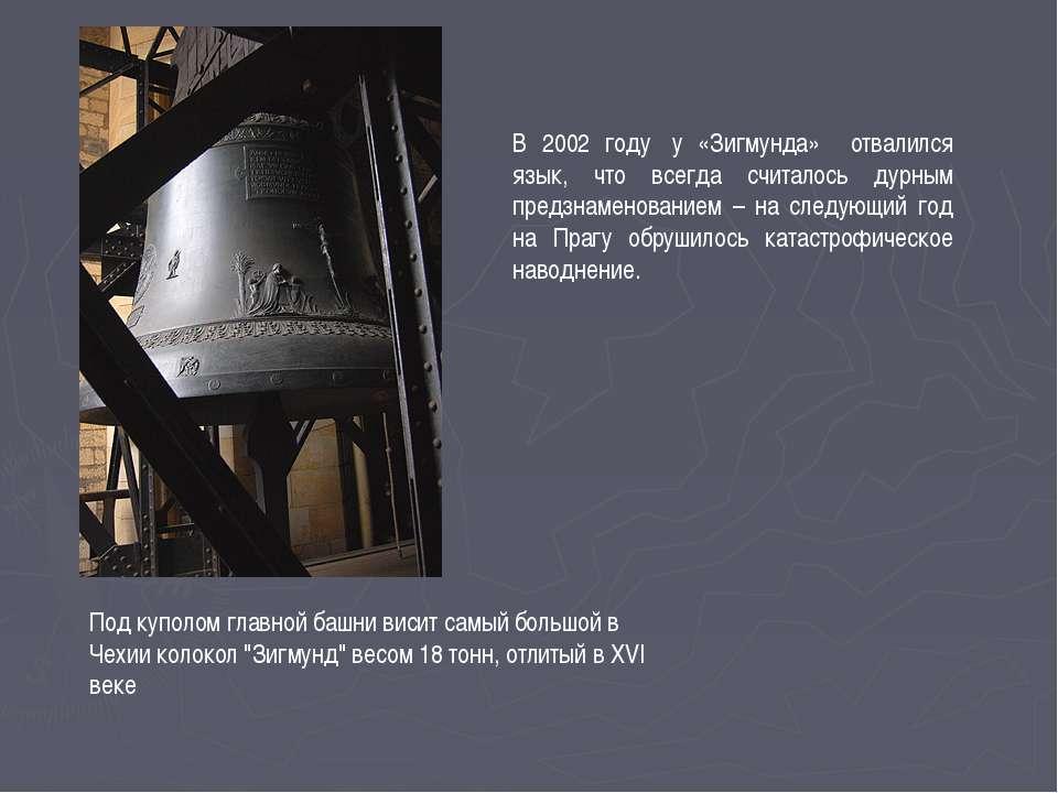 """Под куполом главной башни висит самый большой в Чехии колокол """"Зигмунд"""" весом..."""