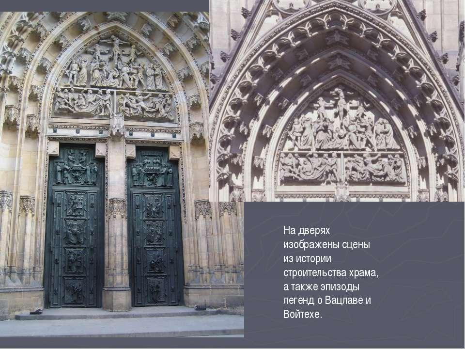 На дверях изображены сцены из истории строительства храма, а также эпизоды ле...