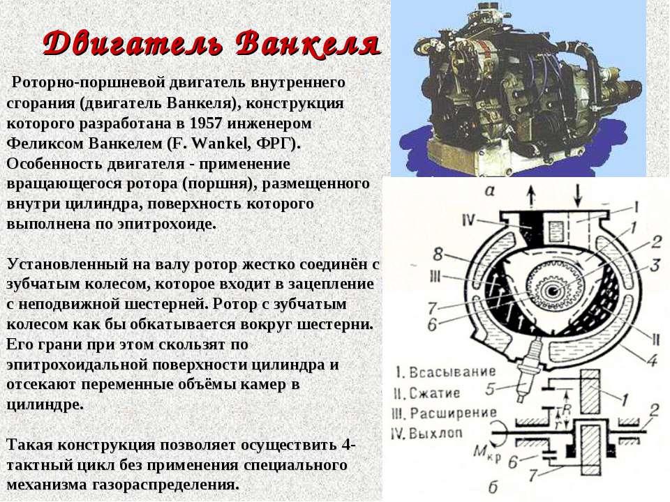 Двигатель Ванкеля  Роторно-поршневой двигатель внутреннего сгорания (двиг...