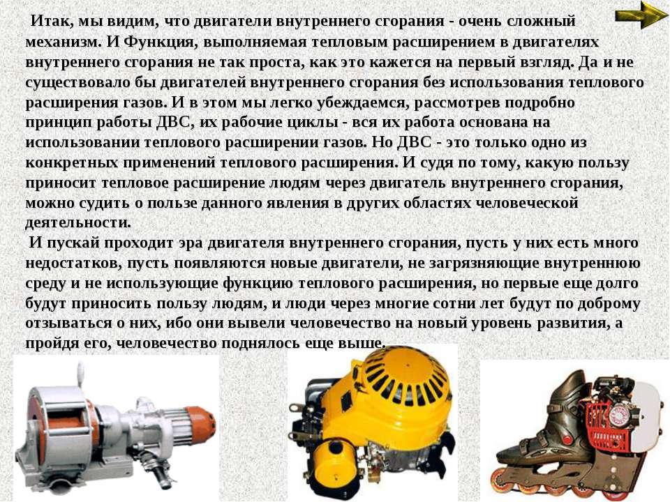 Итак, мы видим, что двигатели внутреннего сгорания - очень сложный механ...