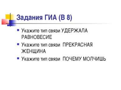 Задания ГИА (В 8) Укажите тип связи УДЕРЖАЛА РАВНОВЕСИЕ Укажите тип связи ПРЕ...