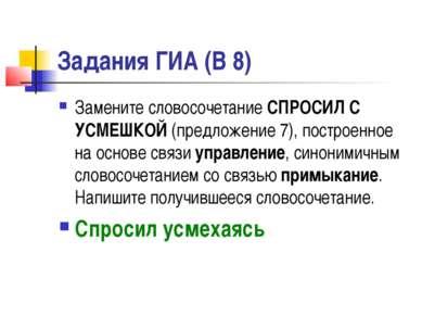 Задания ГИА (В 8) Замените словосочетание СПРОСИЛ С УСМЕШКОЙ (предложение 7),...
