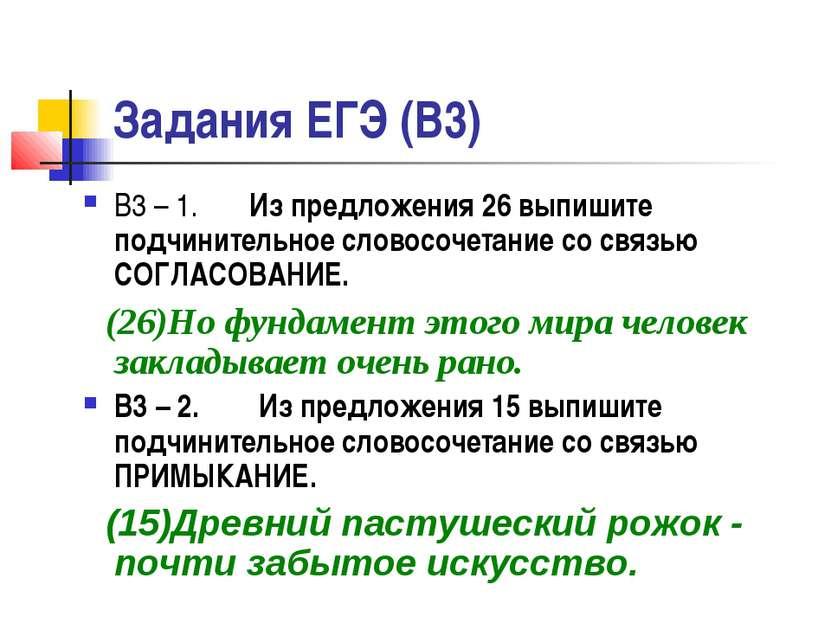 Задания ЕГЭ (В3) В3 – 1. Из предложения 26 выпишите подчинительное словосочет...