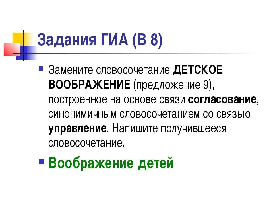 Задания ГИА (В 8) Замените словосочетание ДЕТСКОЕ ВООБРАЖЕНИЕ (предложение 9)...