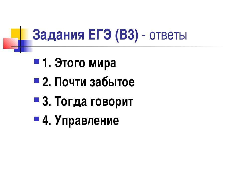 Задания ЕГЭ (В3) - ответы 1. Этого мира 2. Почти забытое 3. Тогда говорит 4. ...