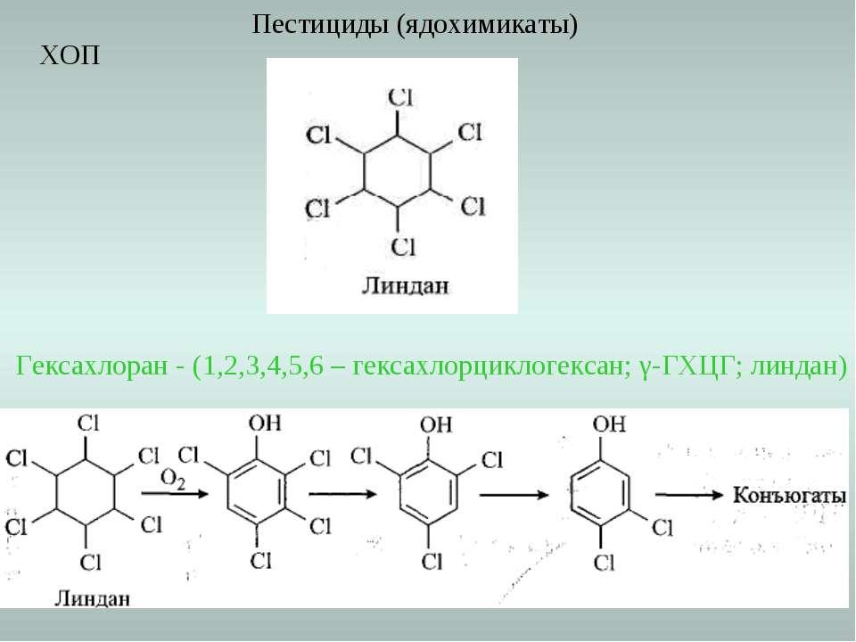 Пестициды (ядохимикаты) Гексахлоран - (1,2,3,4,5,6 – гексахлорциклогексан; γ-...