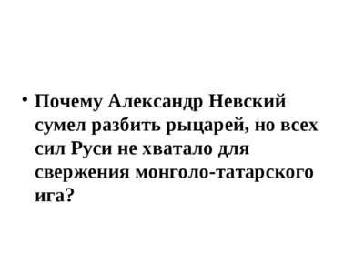 Почему Александр Невский сумел разбить рыцарей, но всех сил Руси не хватало д...
