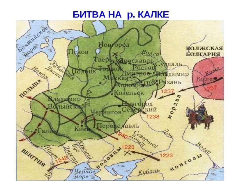 БИТВА НА р. КАЛКЕ
