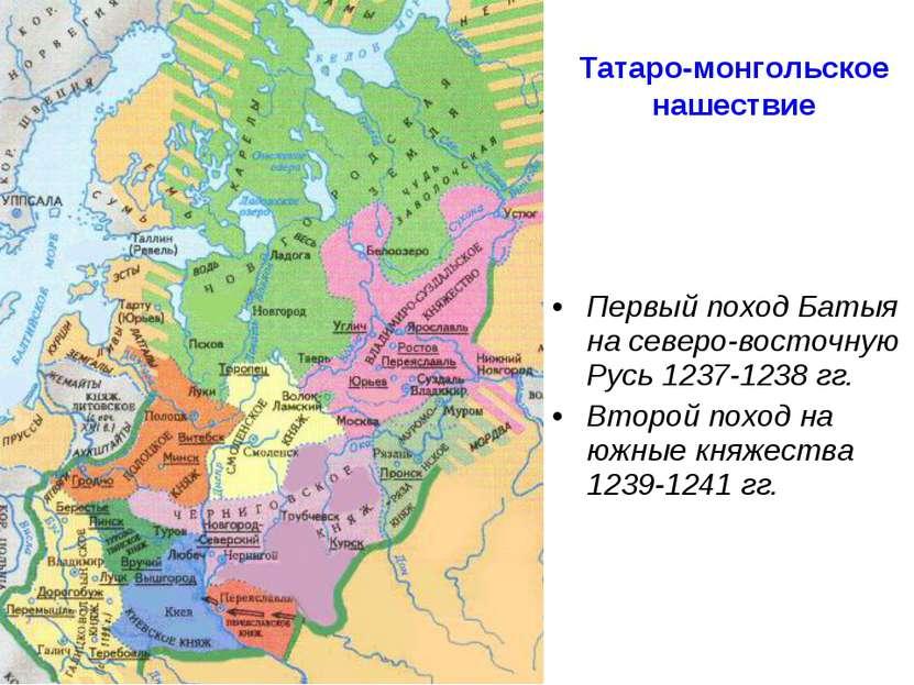 Татаро-монгольское нашествие Первый поход Батыя на северо-восточную Русь 1237...