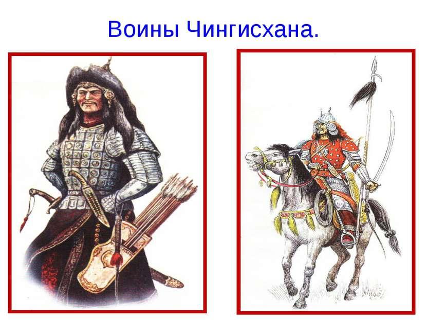 Воины Чингисхана.