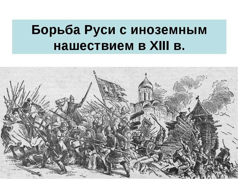 Борьба Руси с иноземным нашествием в XIII в.