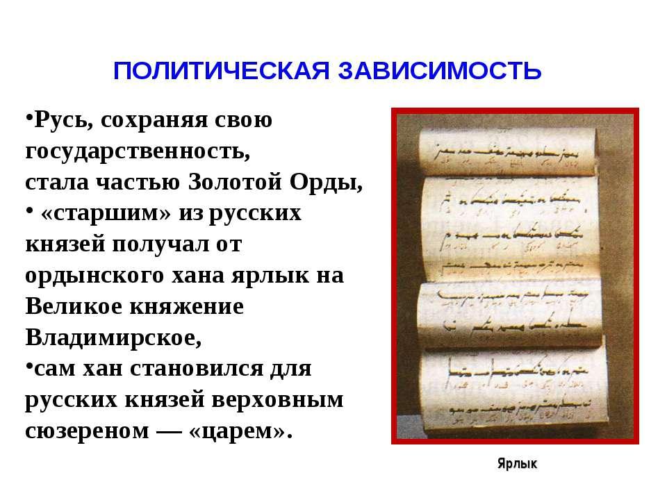ПОЛИТИЧЕСКАЯ ЗАВИСИМОСТЬ Русь, сохраняя свою государственность, стала частью ...