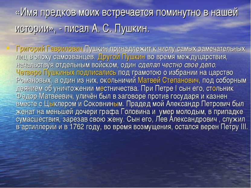 «Имя предков моих встречается поминутно в нашей истории», - писал А. С. Пушки...