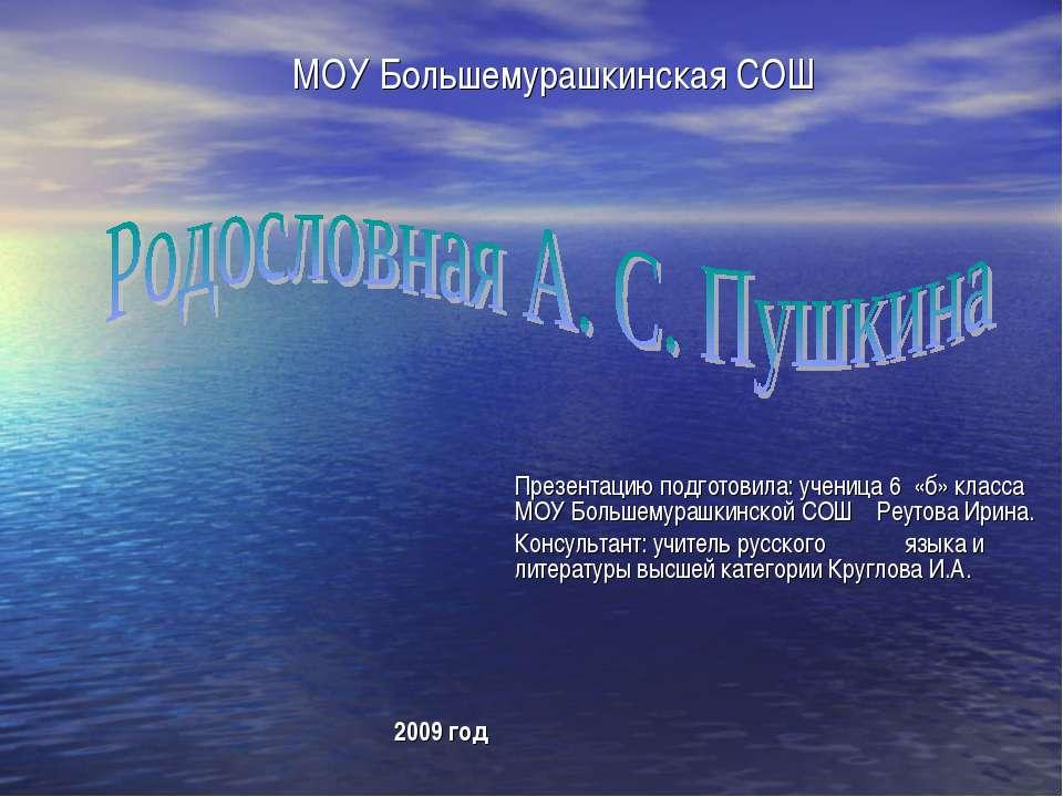 МОУ Большемурашкинская СОШ Презентацию подготовила: ученица 6 «б» класса МОУ ...