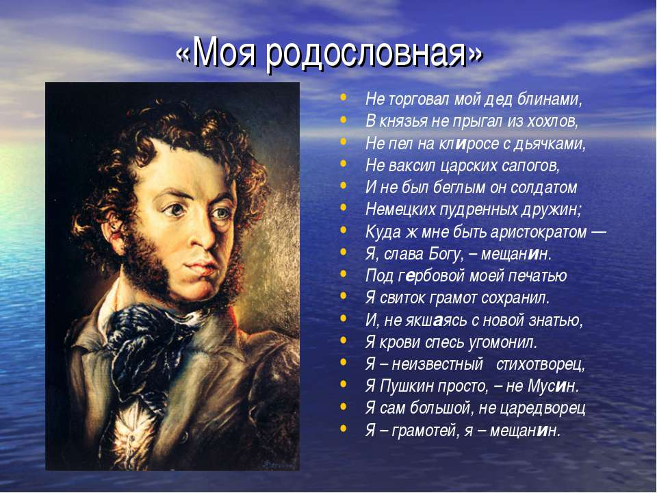 «Моя родословная» Не торговал мой дед блинами, В князья не прыгал из хохлов, ...