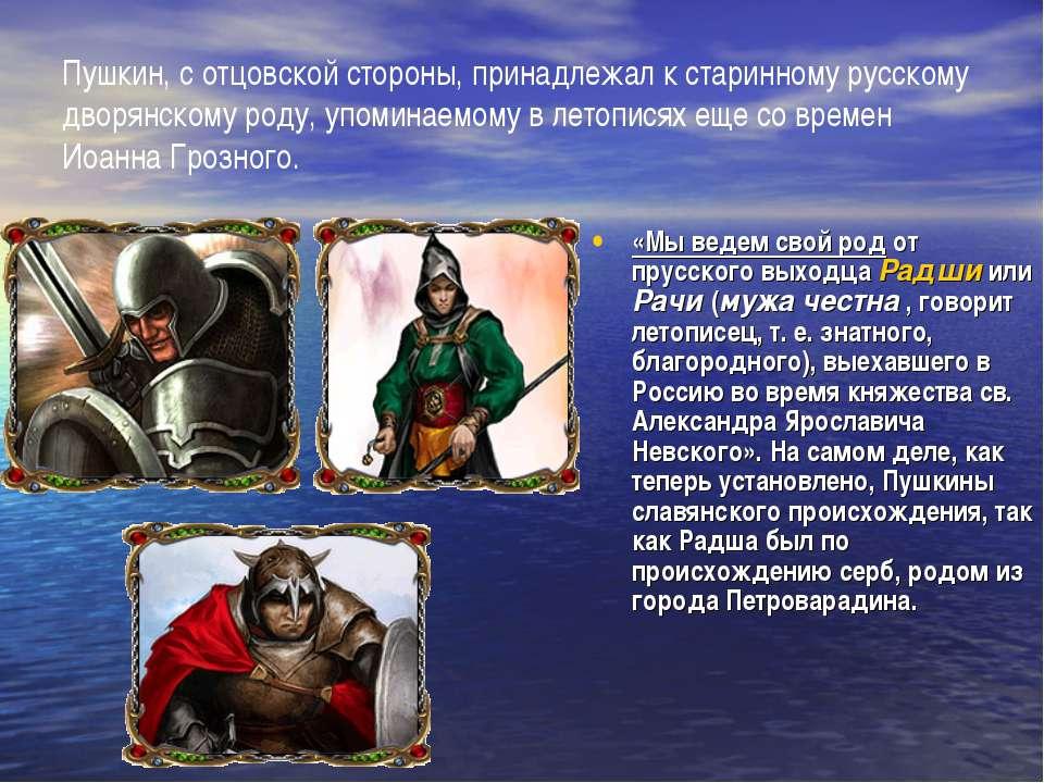 Пушкин, с отцовской стороны, принадлежал к старинному русскому дворянскому ро...