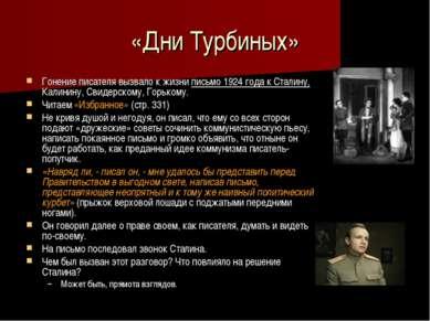 «Дни Турбиных» Гонение писателя вызвало к жизни письмо 1924 года к Сталину, К...
