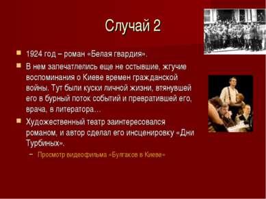 Случай 2 1924 год – роман «Белая гвардия». В нем запечатлелись еще не остывши...