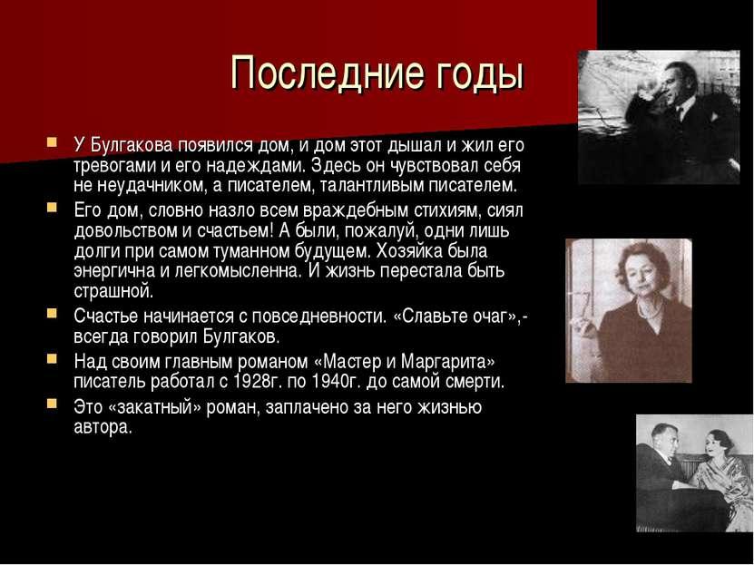 Последние годы У Булгакова появился дом, и дом этот дышал и жил его тревогами...