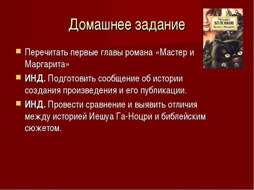 Домашнее задание Перечитать первые главы романа «Мастер и Маргарита» ИНД. Под...