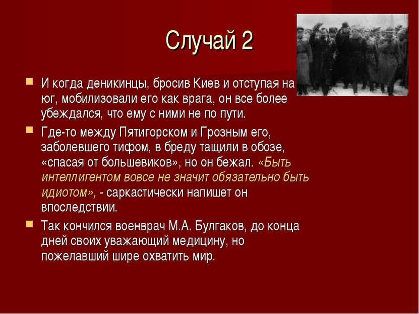Случай 2 И когда деникинцы, бросив Киев и отступая на юг, мобилизовали его ка...