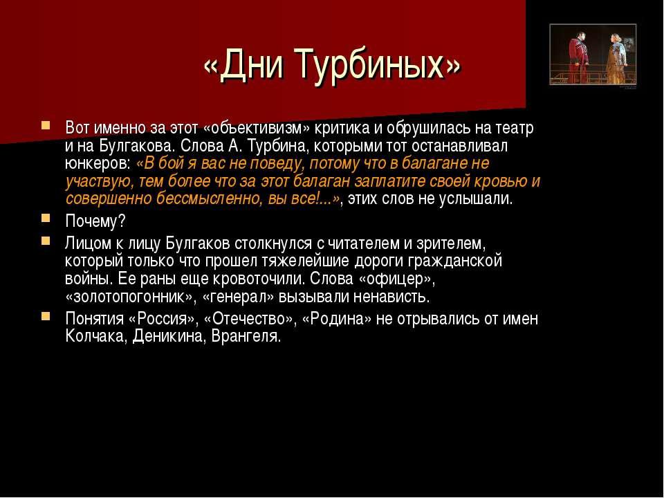 «Дни Турбиных» Вот именно за этот «объективизм» критика и обрушилась на театр...