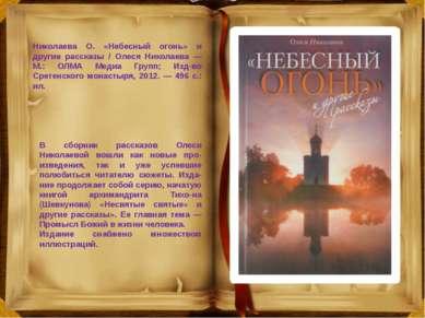 Николаева О. «Небесный огонь» и другие рассказы / Олеся Николаева — М.: ОЛМА ...