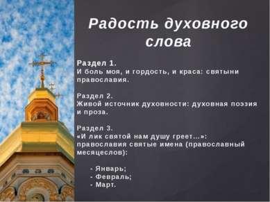 Радость духовного слова Раздел 1. И боль моя, и гордость, и краса: святыни пр...