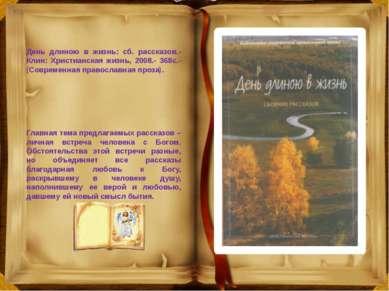 День длиною в жизнь: сб. рассказов.- Клин: Христианская жизнь, 2008.- 368с.- ...