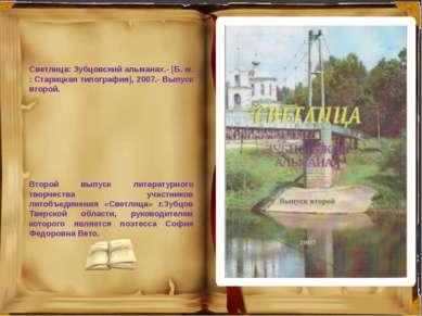 Светлица: Зубцовский альманах.- [Б. м. : Старицкая типография], 2007.- Выпуск...