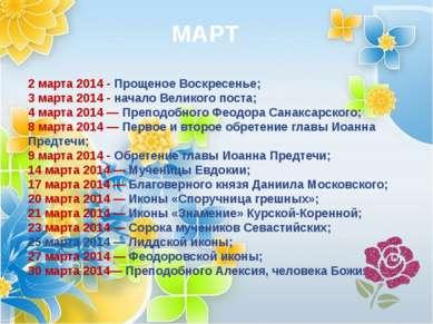 МАРТ 2 марта 2014 - Прощеное Воскресенье; 3 марта 2014 - начало Великого пост...