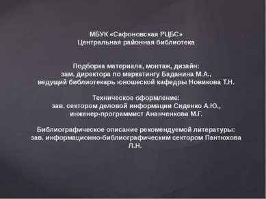МБУК «Сафоновская РЦБС» Центральная районная библиотека Подборка материала, м...