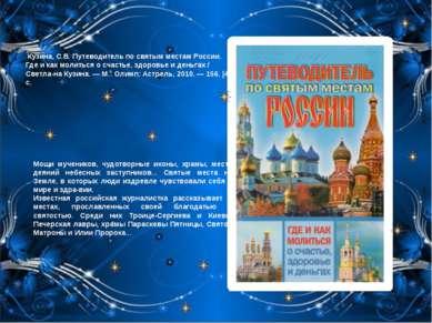Кузина, С.В. Путеводитель по святым местам России. Где и как молиться о счаст...