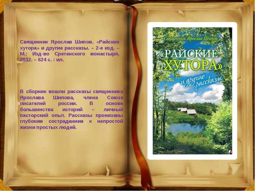 Священник Ярослав Шипов. «Райские хутора» и другие рассказы. – 2-е изд. – М.:...