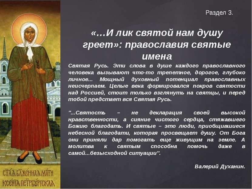 Раздел 3. «…И лик святой нам душу греет»: православия святые имена Святая Рус...