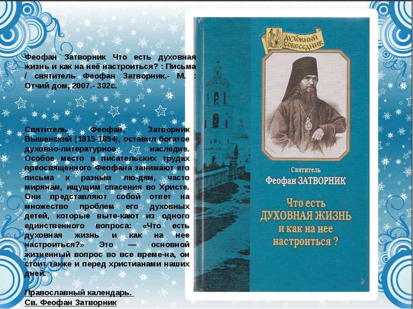 Феофан Затворник Что есть духовная жизнь и как на неё настроиться? : Письма /...