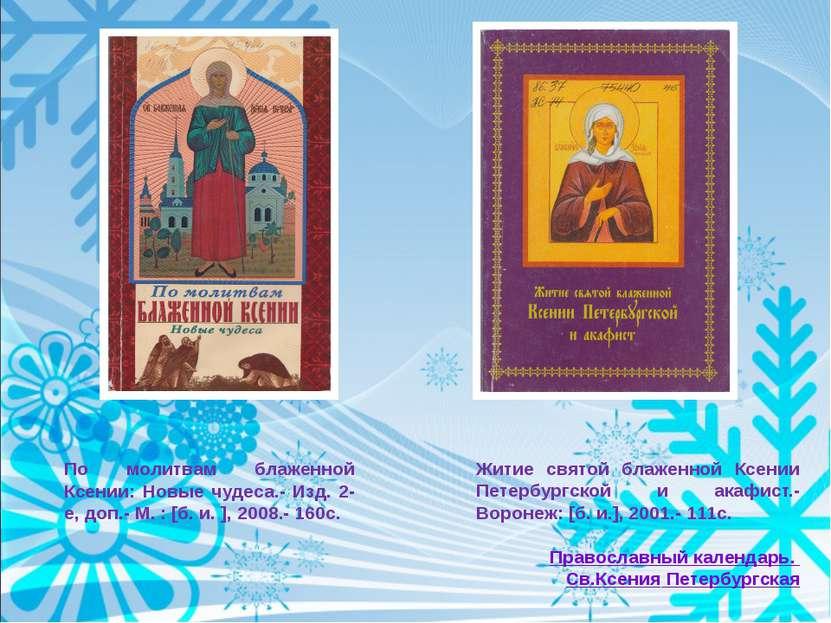По молитвам блаженной Ксении: Новые чудеса.- Изд. 2-е, доп.- М. : [б. и. ], 2...