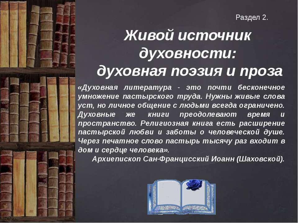 Раздел 2. Живой источник духовности: духовная поэзия и проза «Духовная литера...