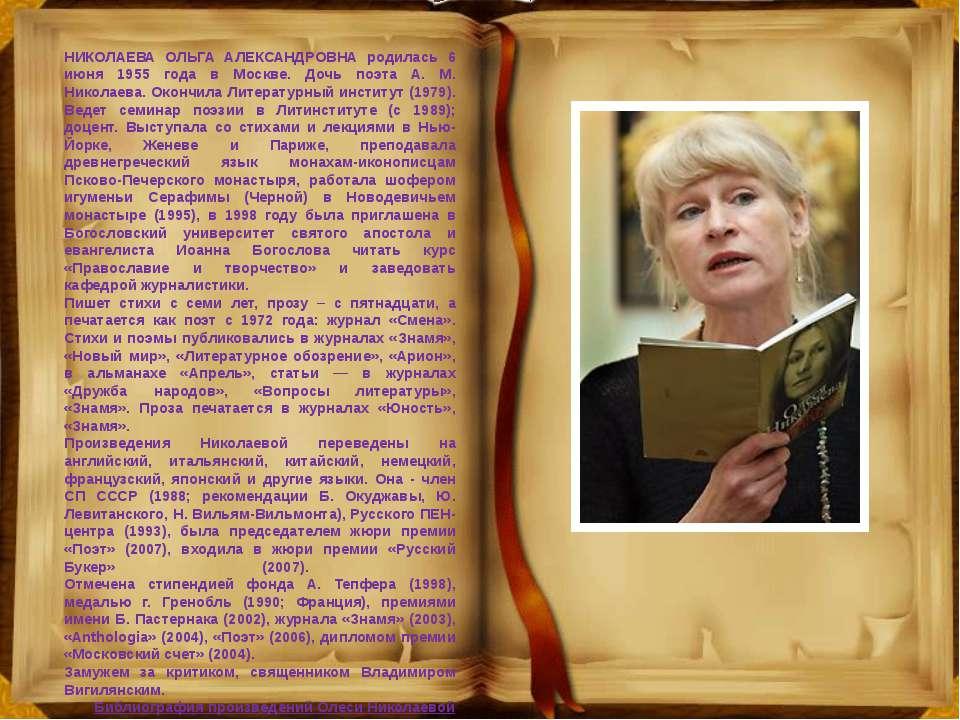 НИКОЛАЕВА ОЛЬГА АЛЕКСАНДРОВНА родилась 6 июня 1955 года в Москве. Дочь поэта ...