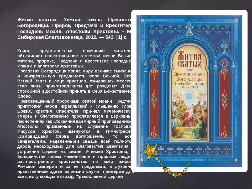Жития святых. Земная жизнь Пресвятой Богородицы. Пророк, Предтеча и Крестител...