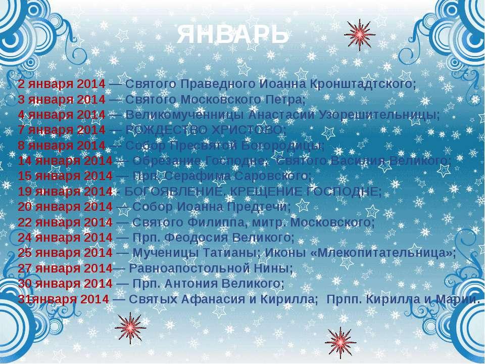 ЯНВАРЬ 2 января 2014 — Святого Праведного Иоанна Кронштадтского; 3 января 201...