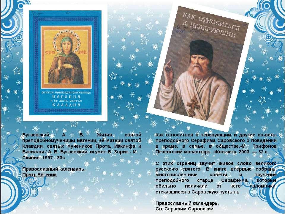 Бугаевский А. В. Жития святой преподобномученицы Евгении, её матери святой Кл...