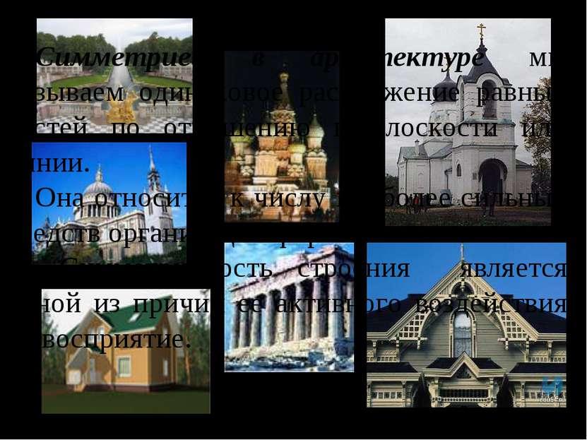 Симметрией в архитектуре мы называем одинаковое расоложение равных частей по ...