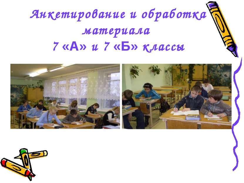 Анкетирование и обработка материала 7 «А» и 7 «Б» классы