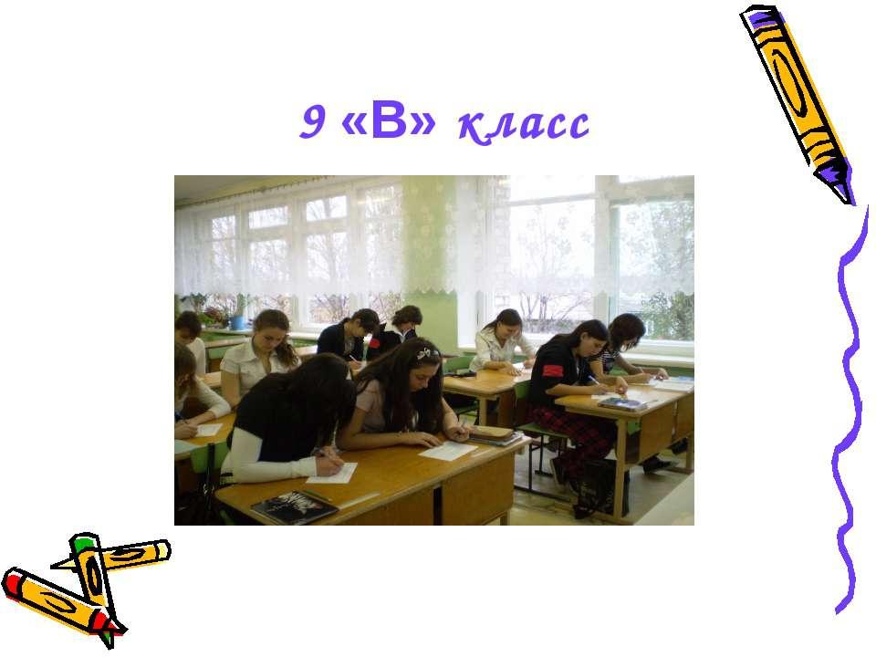 9 «В» класс