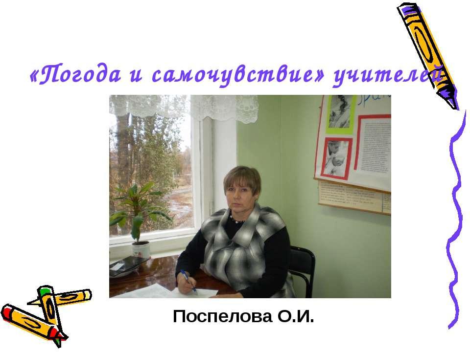«Погода и самочувствие» учителей Поспелова О.И.